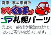 札幌パーツ