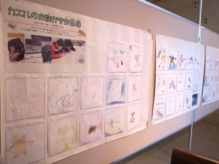 カエルのお絵かき作品展
