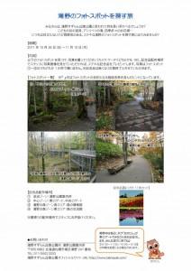 緑と水辺のイベント情報