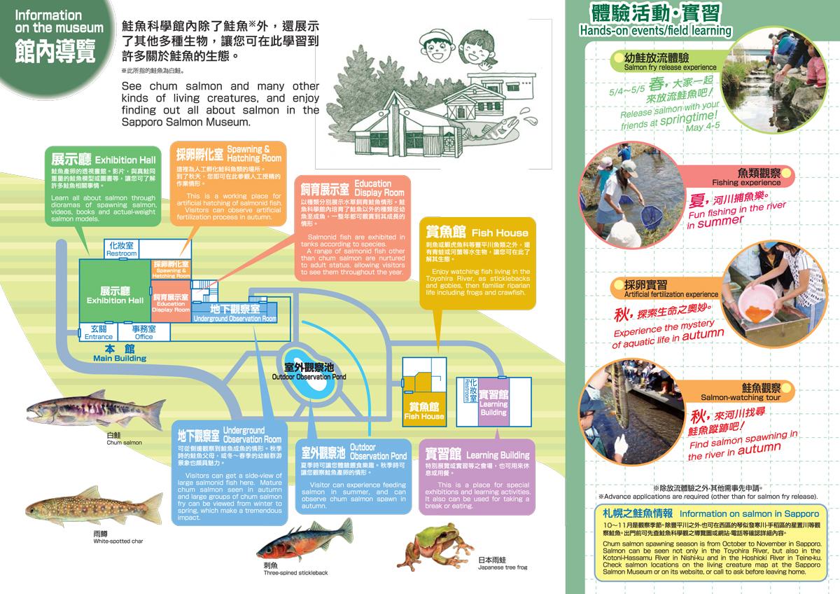 パンフレット(英語・中国語)中面の画像