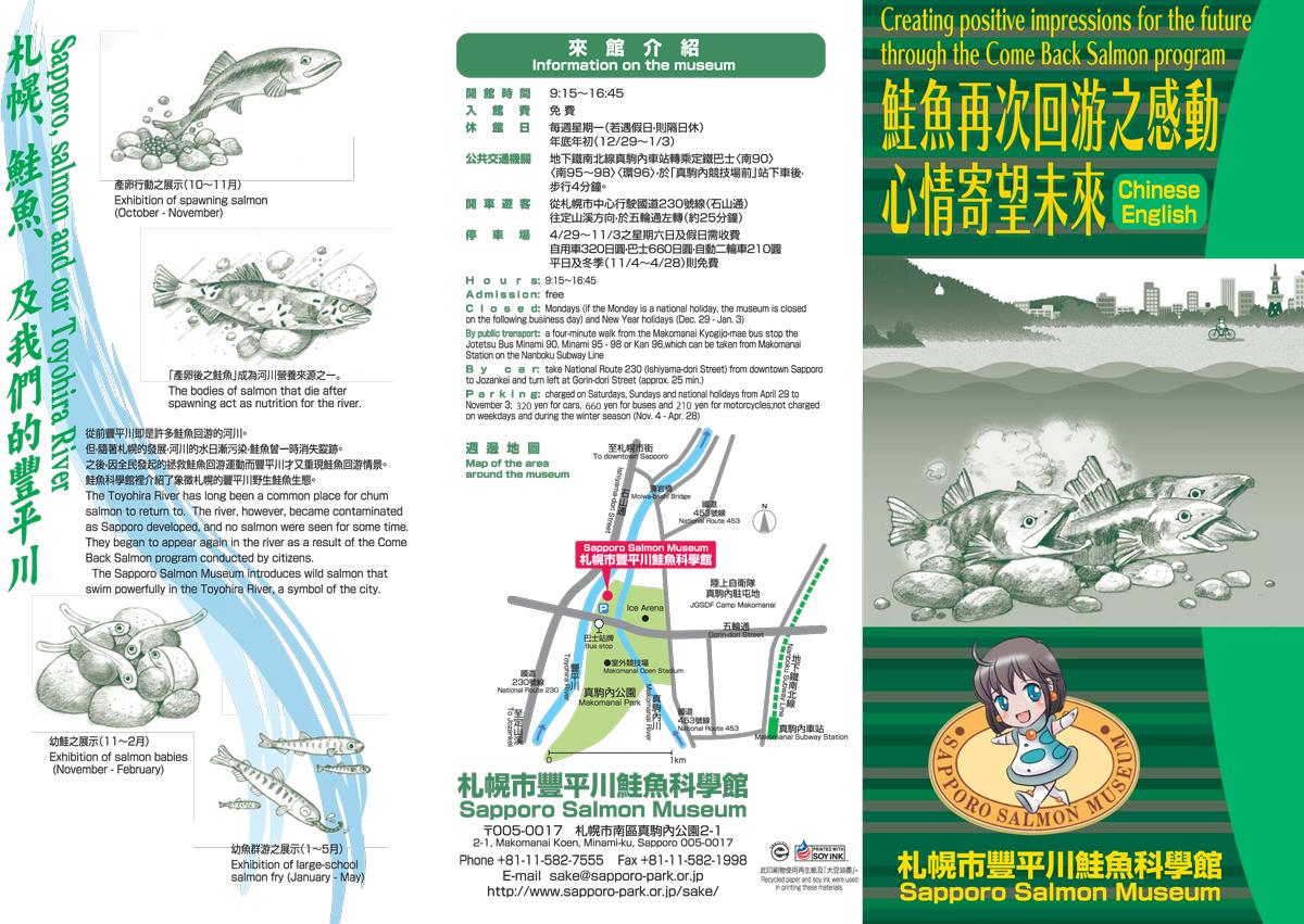 パンフレット(英語・中国語)表面の画像