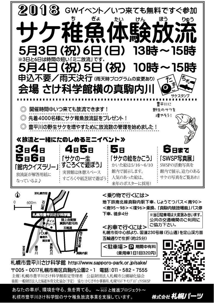 サケ稚魚体験放流2018