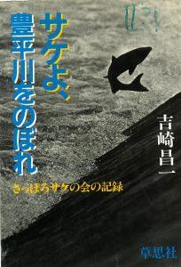 サケよ、豊平川をのぼれ 表紙