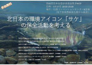 北日本の環境アイコン「サケ」の保全活動を考える