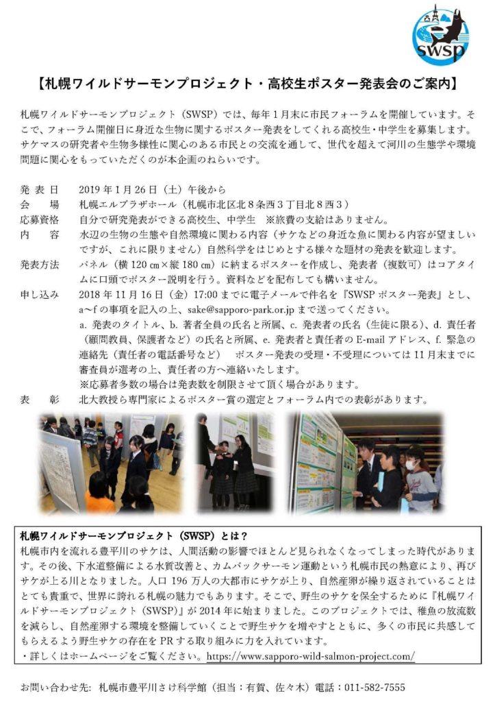 札幌ワイルドサーモンプロジェクト高校生ポスター募集