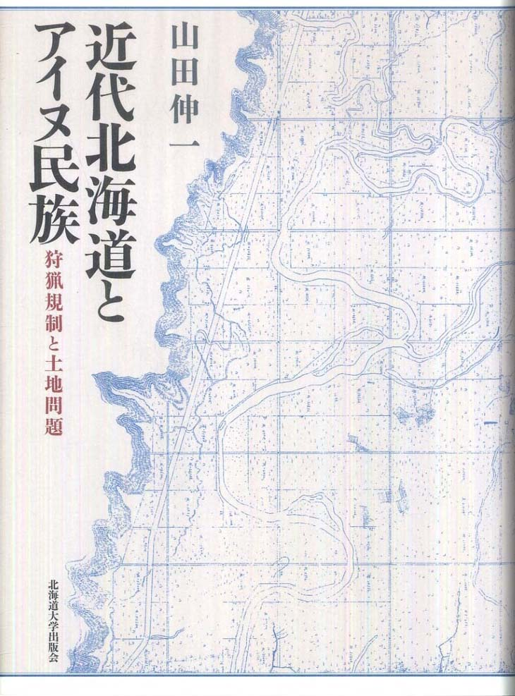 山田伸一「近代北海道とアイヌ民族 ― 狩猟規制と土地問題」