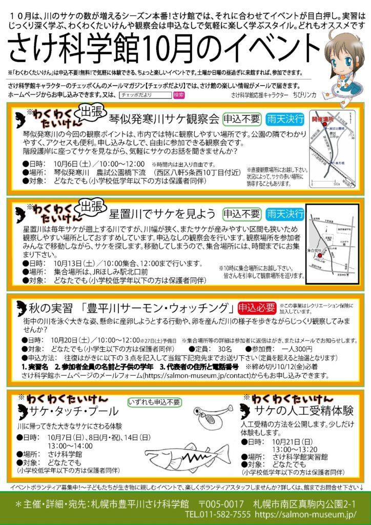 イベントチラシ10月号