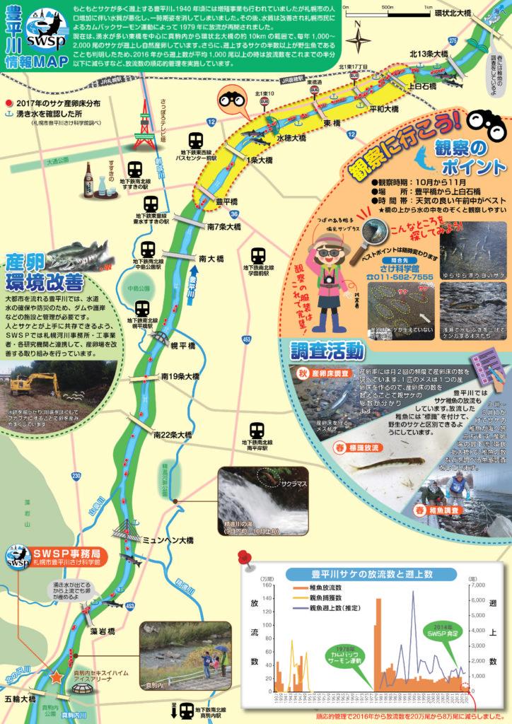 豊平川サケ情報マップ