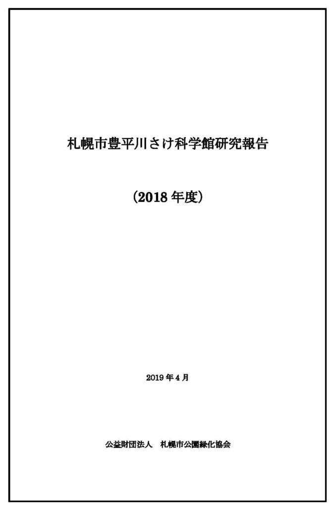 さけ科学館研究報告2018年度発行