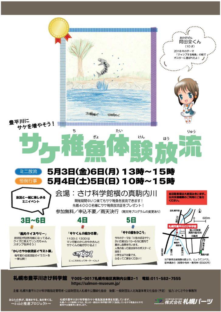 サケ稚魚体験放流