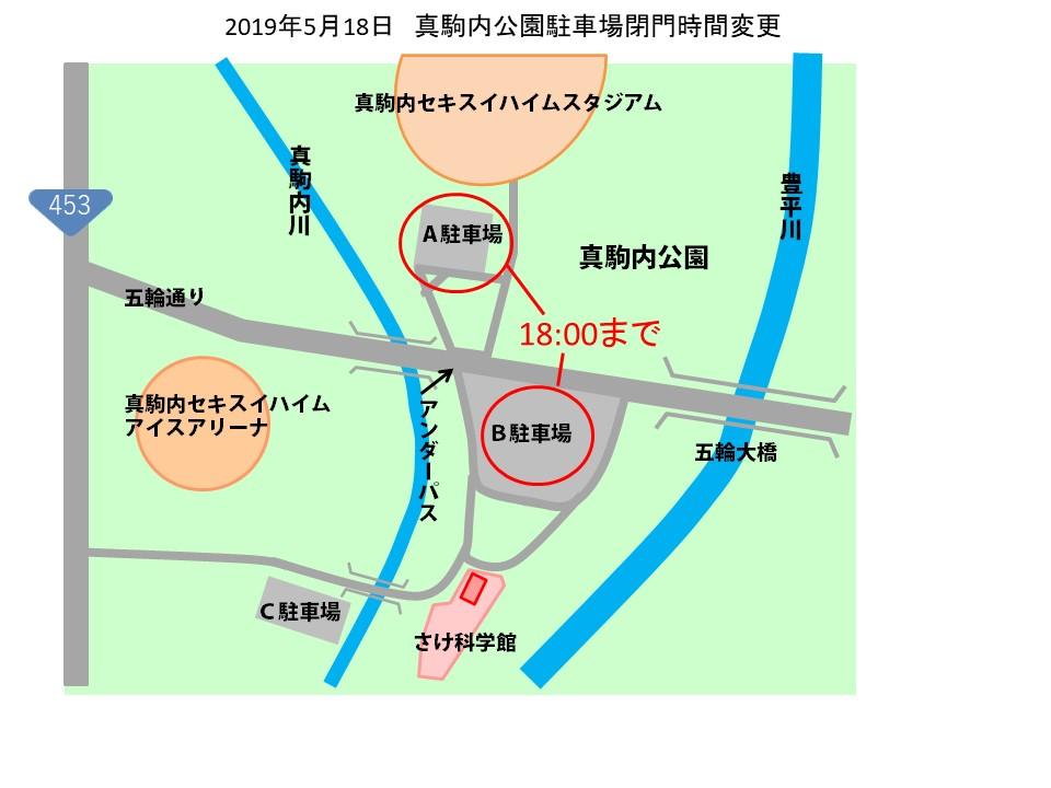 ヒグマ出没のため真駒内公園駐車場、閉門時間変更(5/24まで)