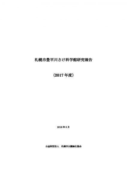 さけ科学館研究報告2017年度発行