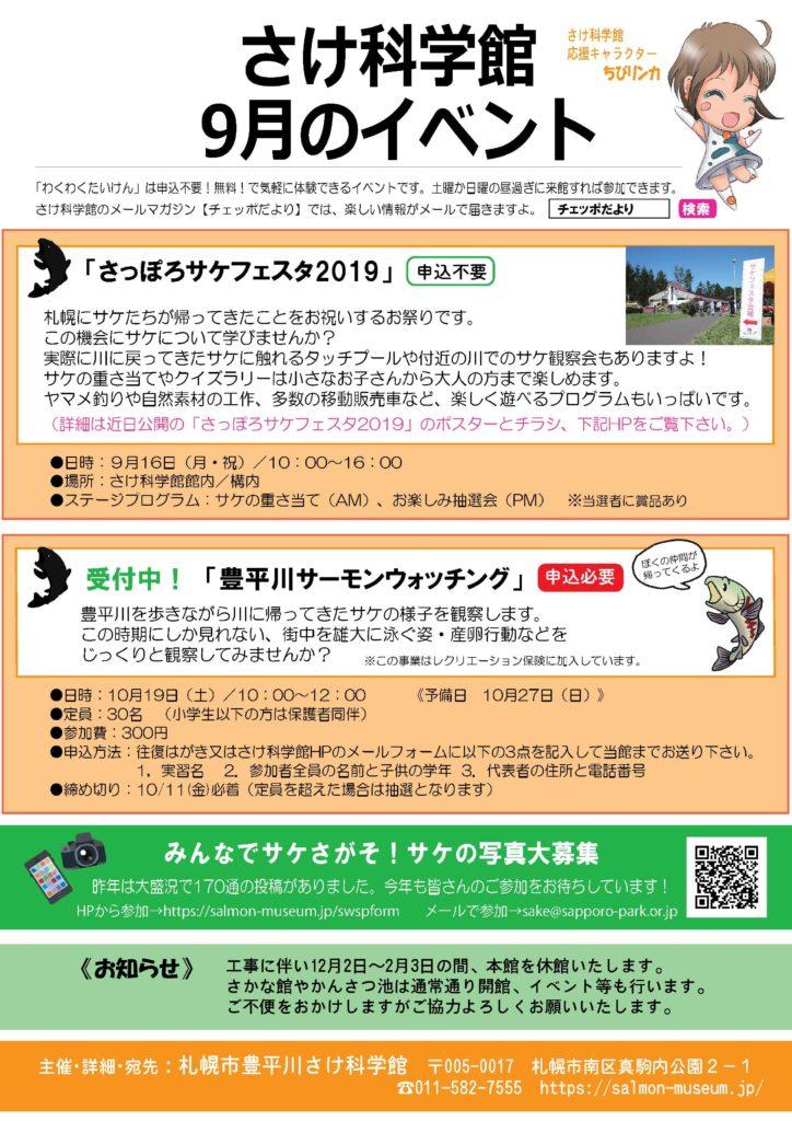イベント情報2019年9月