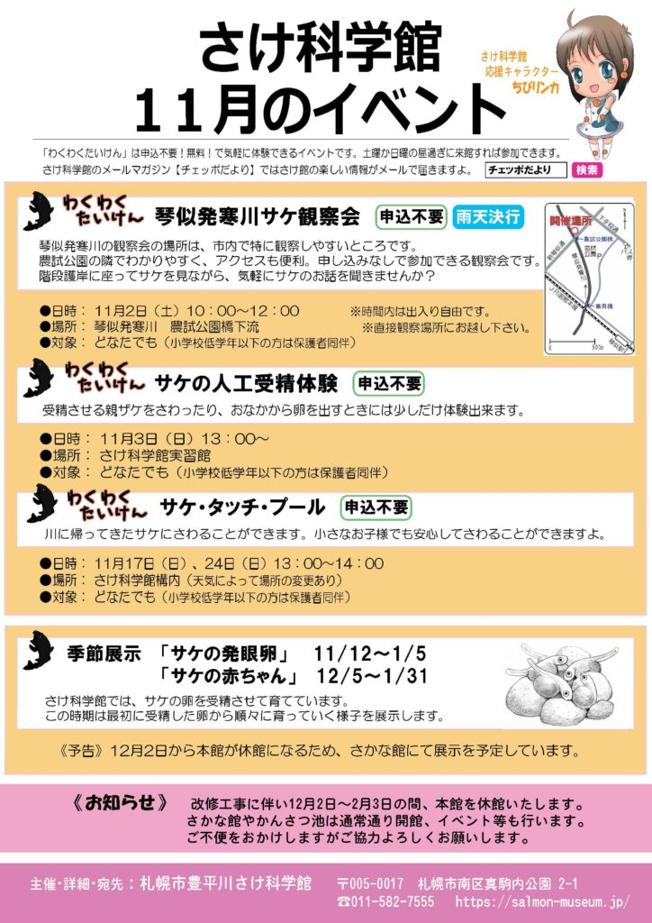 イベント情報2019年11月