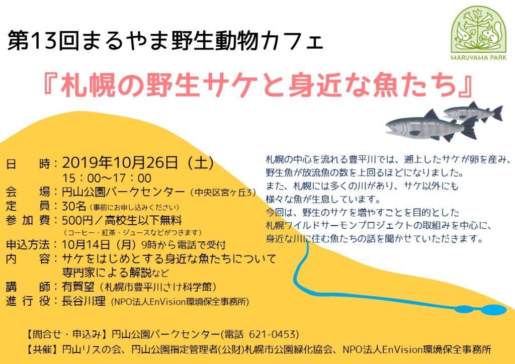 第13回まるやま野生動物カフェ「札幌の野生サケと身近な魚たち」