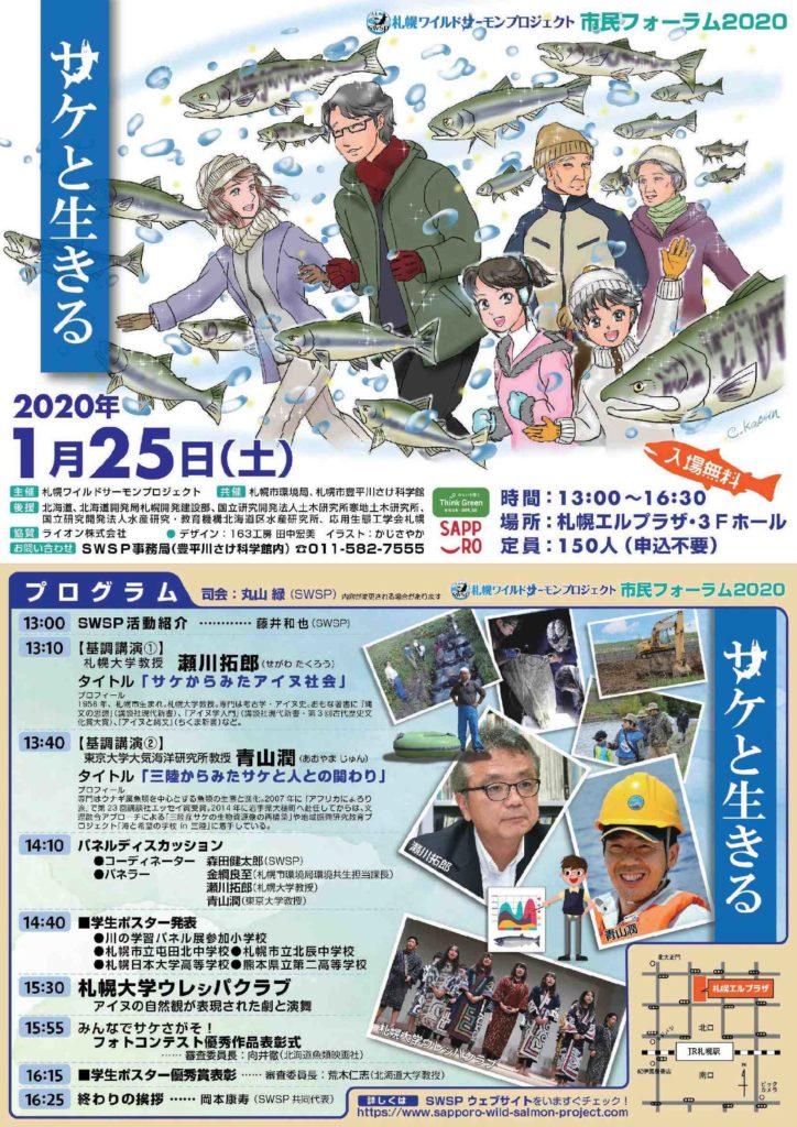 札幌ワイルドサーモンプロジェクト市民フォーラム2020【サケと生きる】