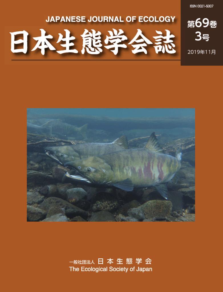 豊平川のサケ論文が日本生態学会誌に掲載されました