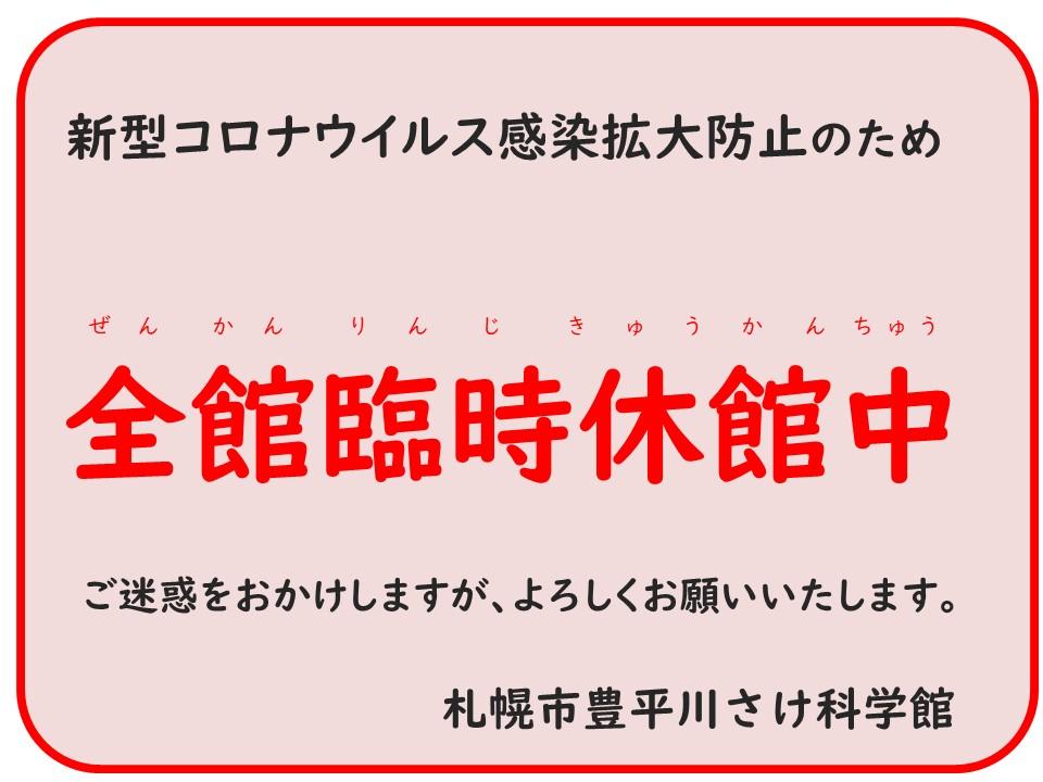 新型コロナウイルス感染症にかかわる臨時休館について(5月31日まで延長)