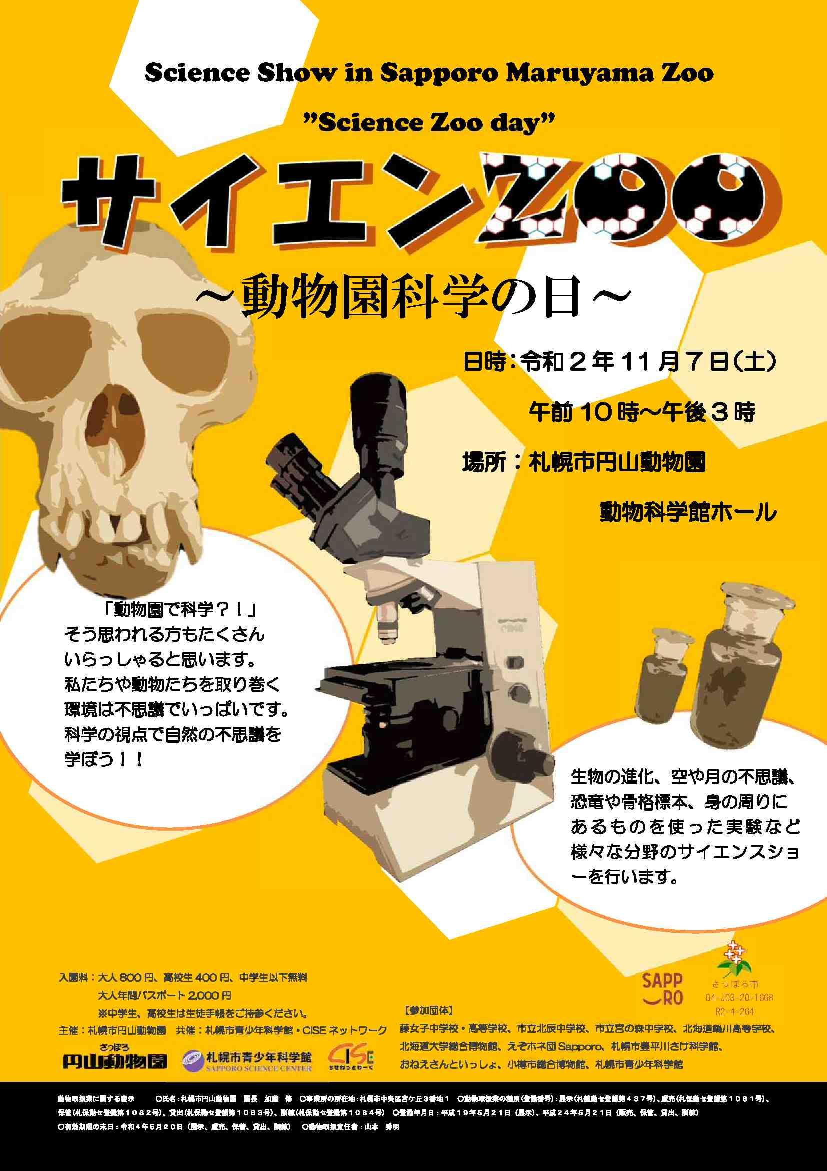 円山動物園サイエンZOOに参加します