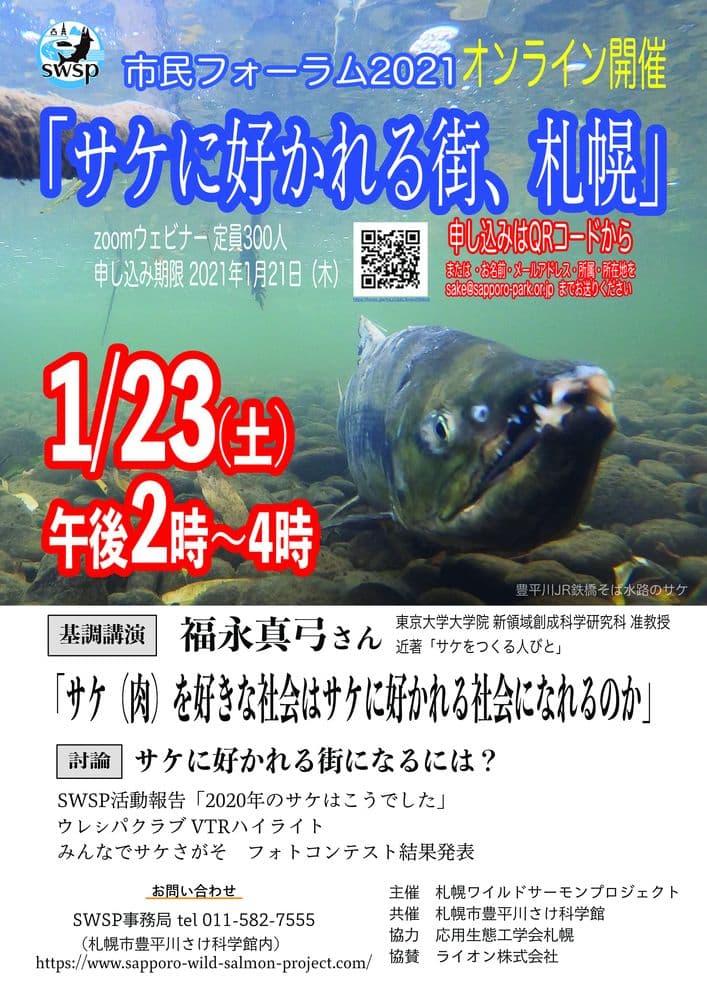 SWSP市民フォーラム2021『サケに好かれる街、札幌』(オンライン開催)