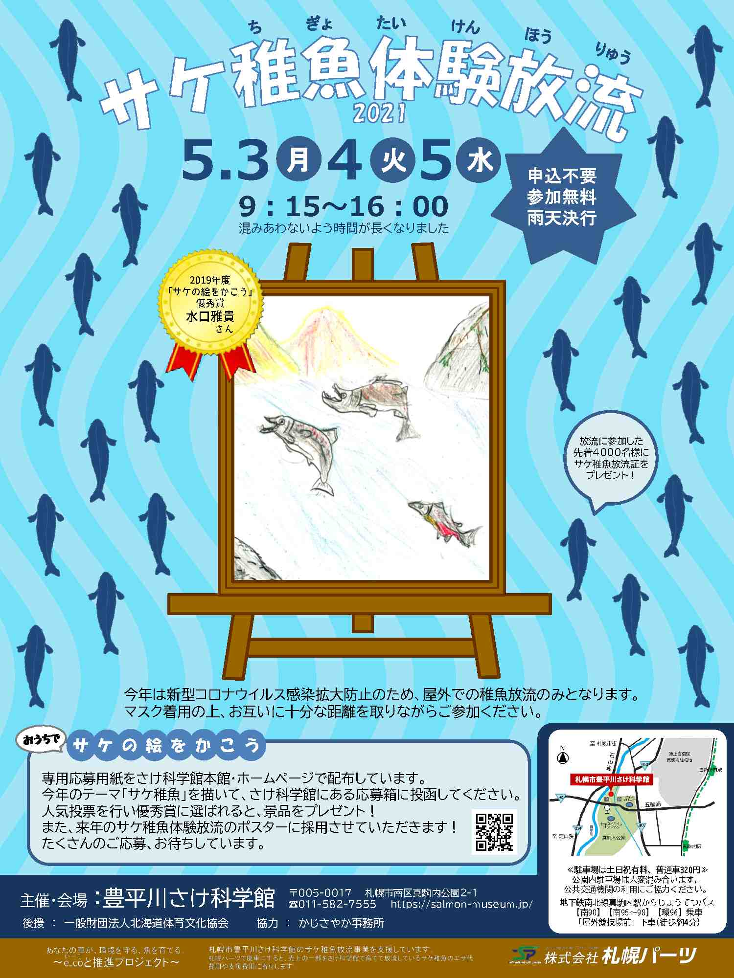 サケ稚魚体験放流2021のおしらせ【中止】