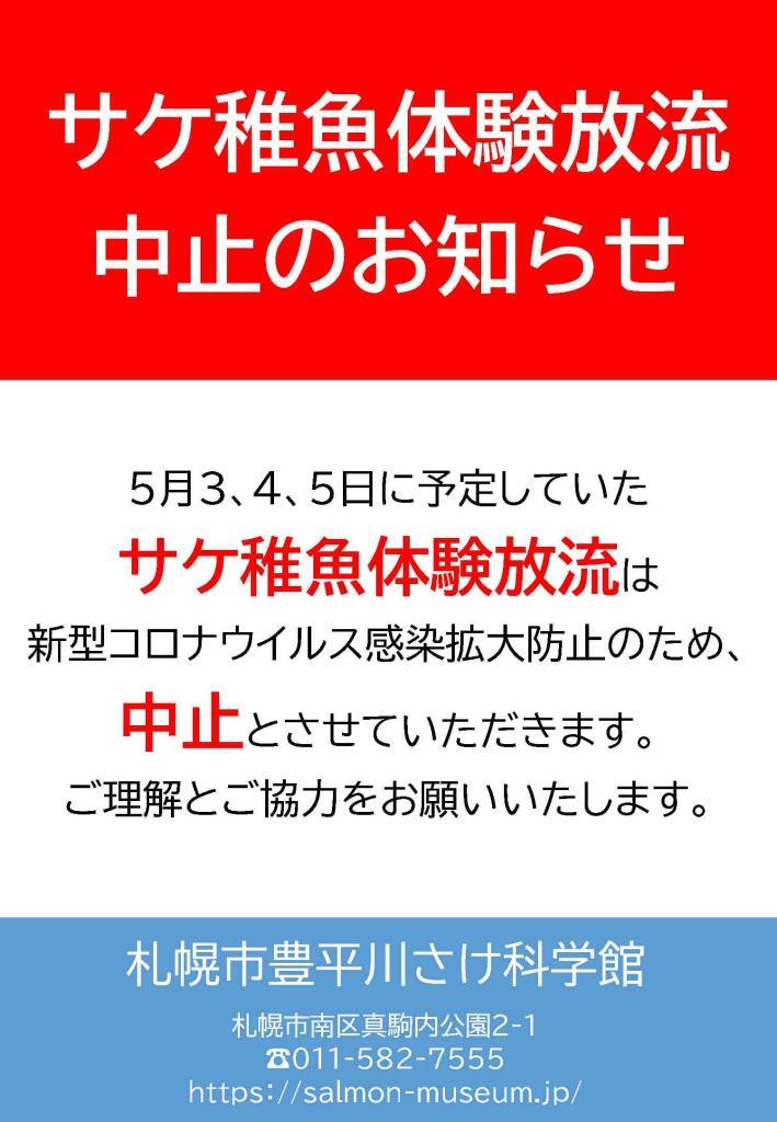 サケ稚魚体験放流中止のお知らせのイメージ