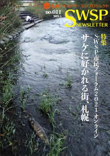札幌ワイルドサーモンプロジェクト ニューズレター No.11のイメージ