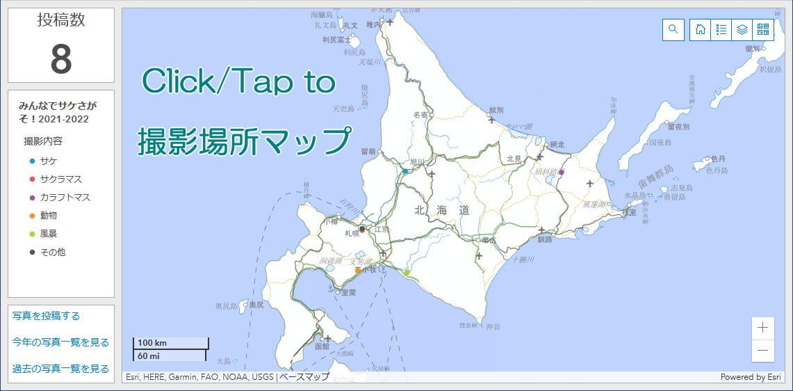 撮影場所マップ